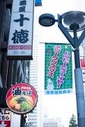 2017_Japan-4